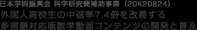 外国人高校生の中退率7.4倍を改善する多言語対応版数学動画コンテンツの開発と普及